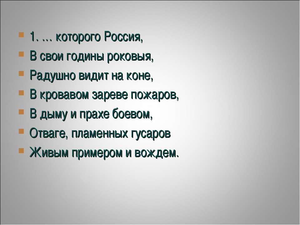 1. … которого Россия, В свои годины роковыя, Радушно видит на коне, В кроваво...