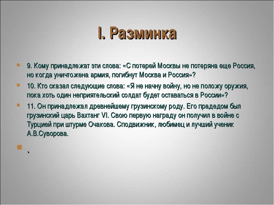 I. Разминка 9. Кому принадлежат эти слова: «С потерей Москвы не потеряна еще ...