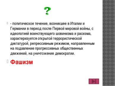- тип отношений между государствами с различным общественным строем, предпола...