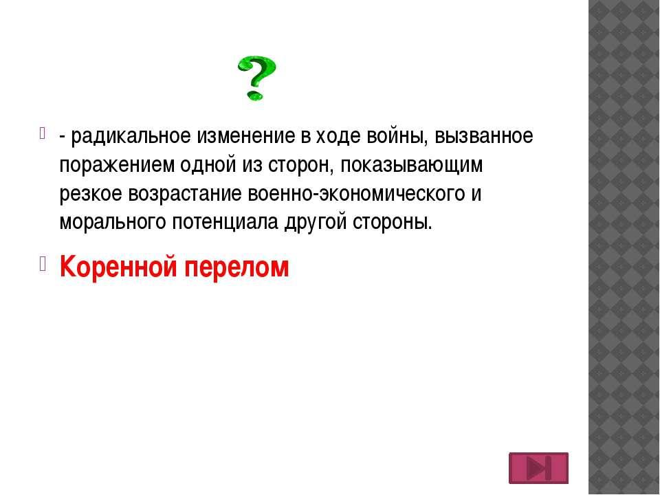 """- период террористической диктатуры Сталина в СССР, навязанный странам """"мирно..."""
