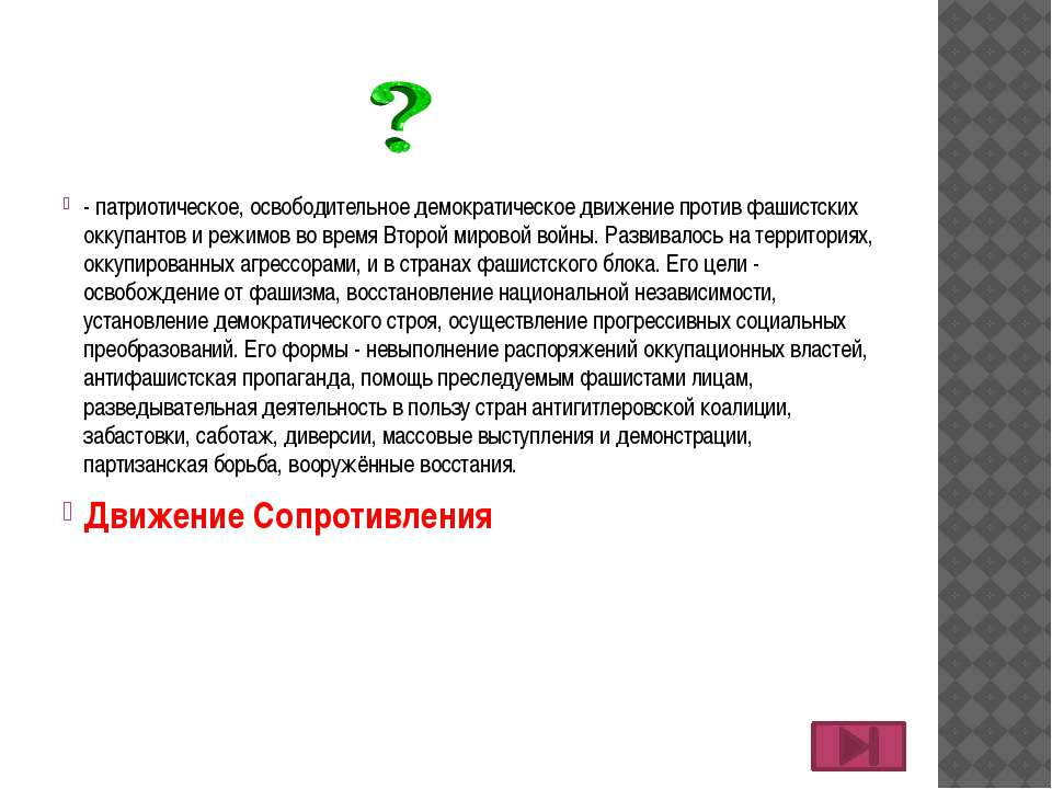 - тип государства с конституционным правлением, господством закона во всех сф...
