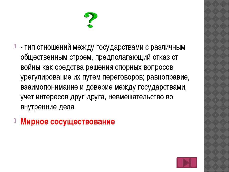 - элемент демократической структуры, представляющий собой свободу всех форм м...