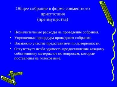 Общее собрание в форме совместного присутствия (преимущества) Незначительные ...