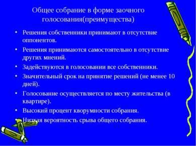 Общее собрание в форме заочного голосования(преимущества) Решения собственник...