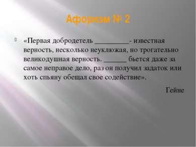 Афоризм № 2 «Первая добродетель _________- известная верность, несколько неук...