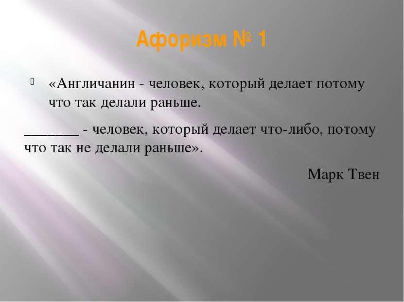 Афоризм № 1 «Англичанин - человек, который делает потому что так делали раньш...