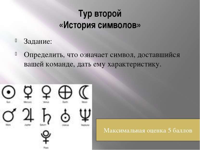 Тур второй «История символов» Задание: Определить, что означает символ, доста...