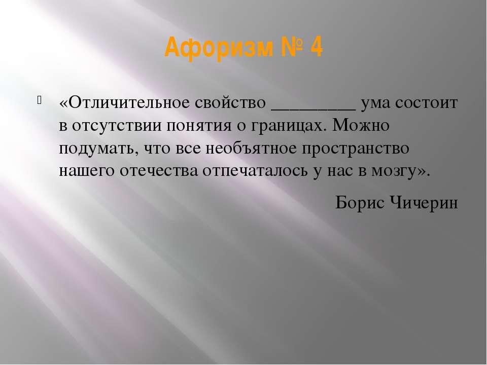 Афоризм № 4 «Отличительное свойство _________ ума состоит в отсутствии поняти...
