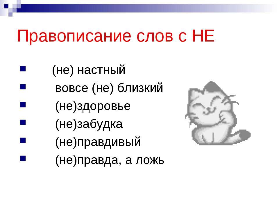Правописание слов с НЕ (не) настный вовсе (не) близкий (не)здоровье (не)забуд...