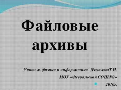 Учитель физики и информатики ДзагаловаТ.И. МОУ «Февральская СОШ№2» 2010г. Фай...