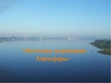 «Источники загрязнения Атмосферы»