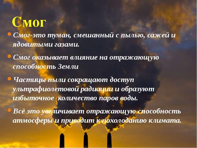 Последствия загрязнения атмосферы. Смог Смог-это туман, смешанный с пылью, са...