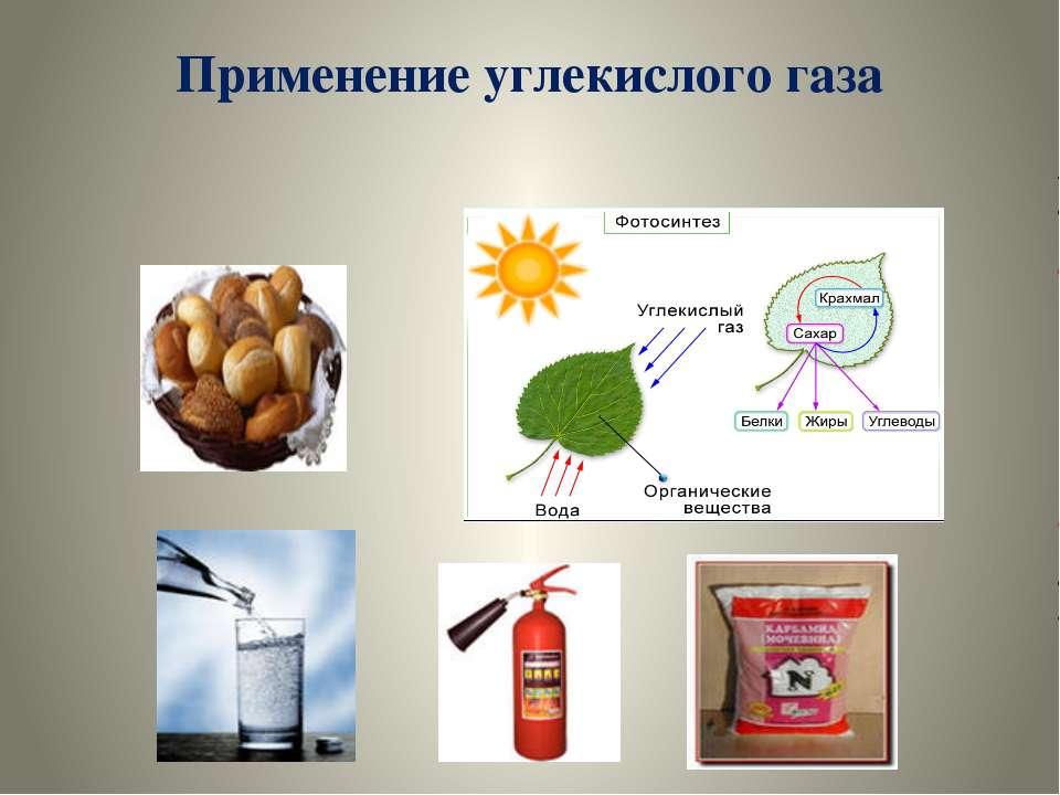 Как применяет углекислый газ