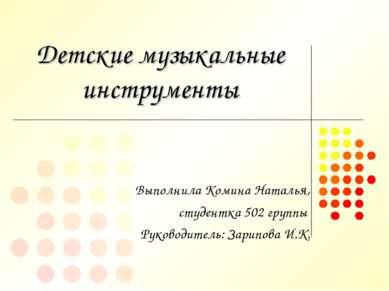 Детские музыкальные инструменты Выполнила Комина Наталья, студентка 502 групп...