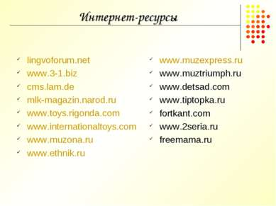 Интернет-ресурсы lingvoforum.net www.3-1.biz cms.lam.de mlk-magazin.narod.ru ...