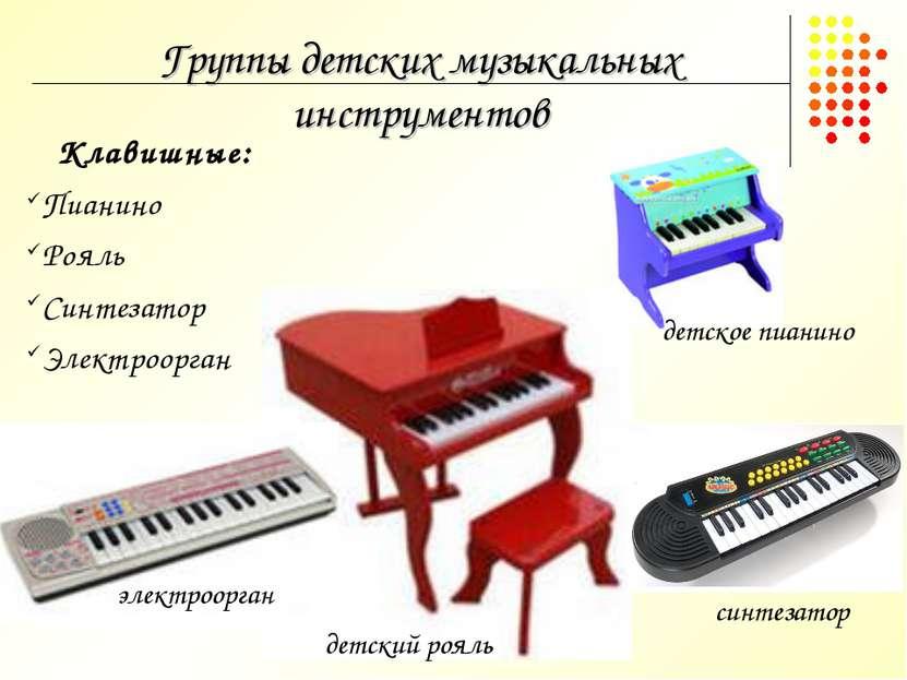 Группы детских музыкальных инструментов детский рояль синтезатор электроорган...