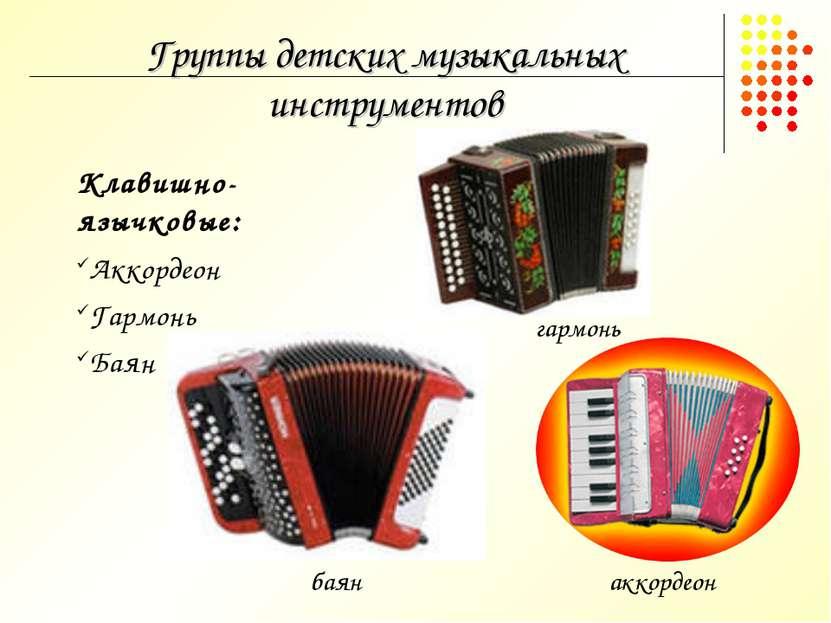Группы детских музыкальных инструментов Клавишно-язычковые: Аккордеон Гармонь...