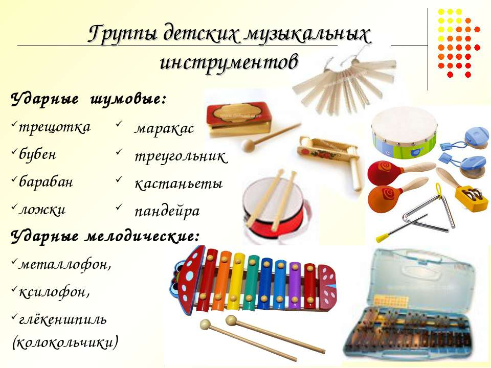 znakomstvo-s-muzikalnimi-instrumentami-v-starshey-gruppe