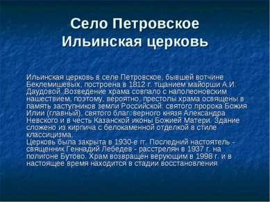 Село Петровское Ильинская церковь Ильинская церковь в селе Петровское, бывшей...