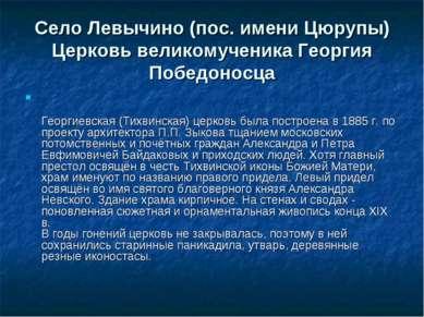 Село Левычино (пос. имени Цюрупы) Церковь великомученика Георгия Победоносца ...