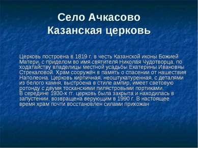 Село Ачкасово Казанская церковь Церковь построена в 1819 г. в честь Казанской...