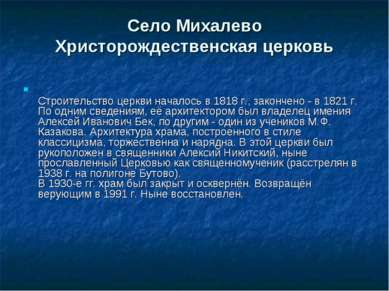 Село Михалево Христорождественская церковь Строительство церкви началось в 18...