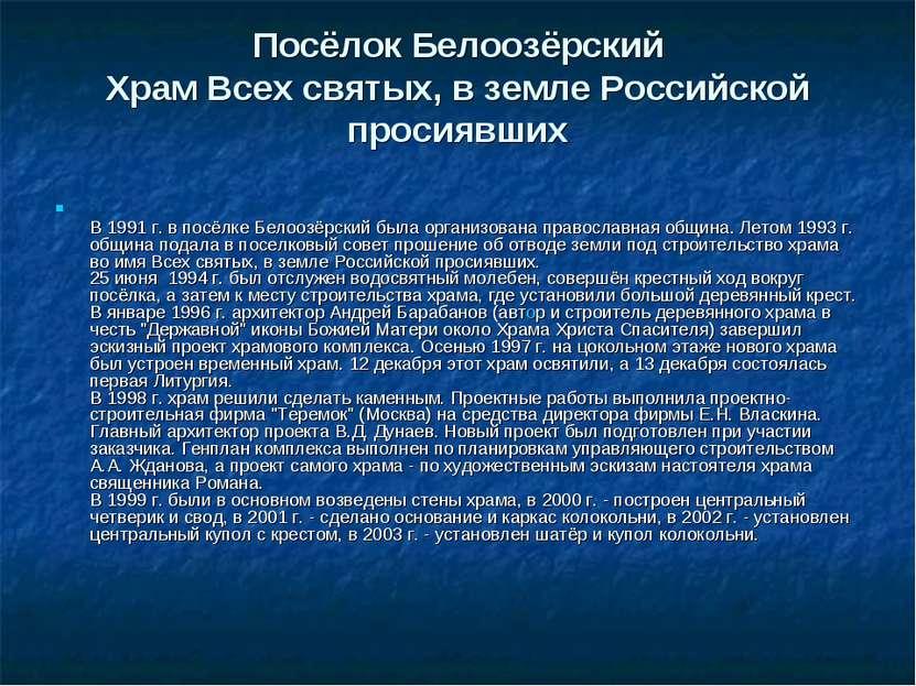 Посёлок Белоозёрский Храм Всех святых, в земле Российской просиявших В 1991 г...