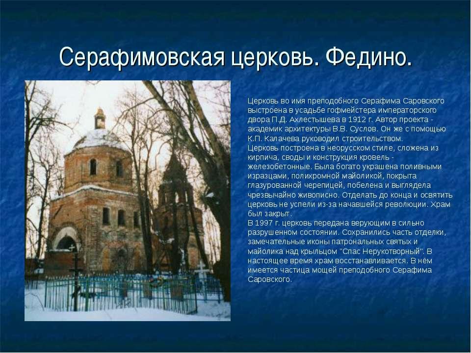 Серафимовская церковь. Федино. Церковь во имя преподобного Серафима Саровског...
