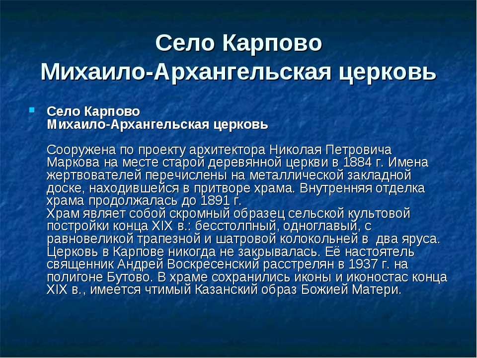 Село Карпово Михаило-Архангельская церковь Село Карпово Михаило-Архангельская...