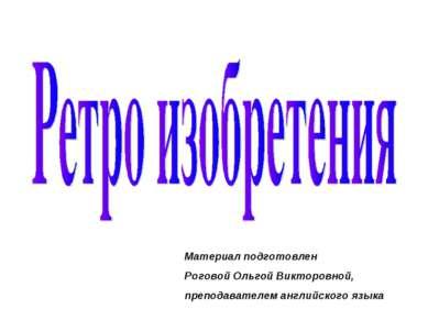 Материал подготовлен Роговой Ольгой Викторовной, преподавателем английского я...