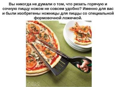 Вы никогда не думали о том, что резать горячую и сочную пиццу ножом не совсем...