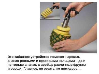 Это забавное устройство поможет нарезать ананас ровными и красивыми кольцами ...