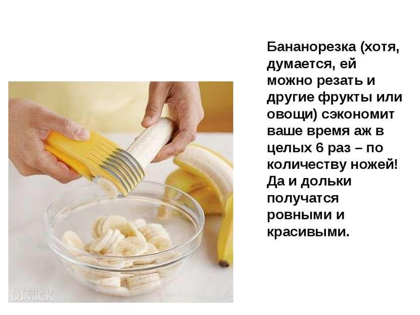 Бананорезка (хотя, думается, ей можно резать и другие фрукты или овощи) сэкон...