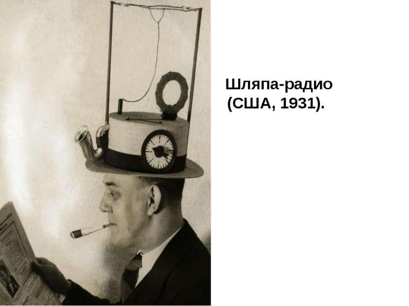 Шляпа-радио (США, 1931).