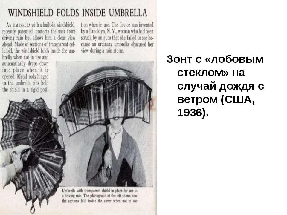 Зонт с «лобовым стеклом» на случай дождя с ветром (США, 1936).