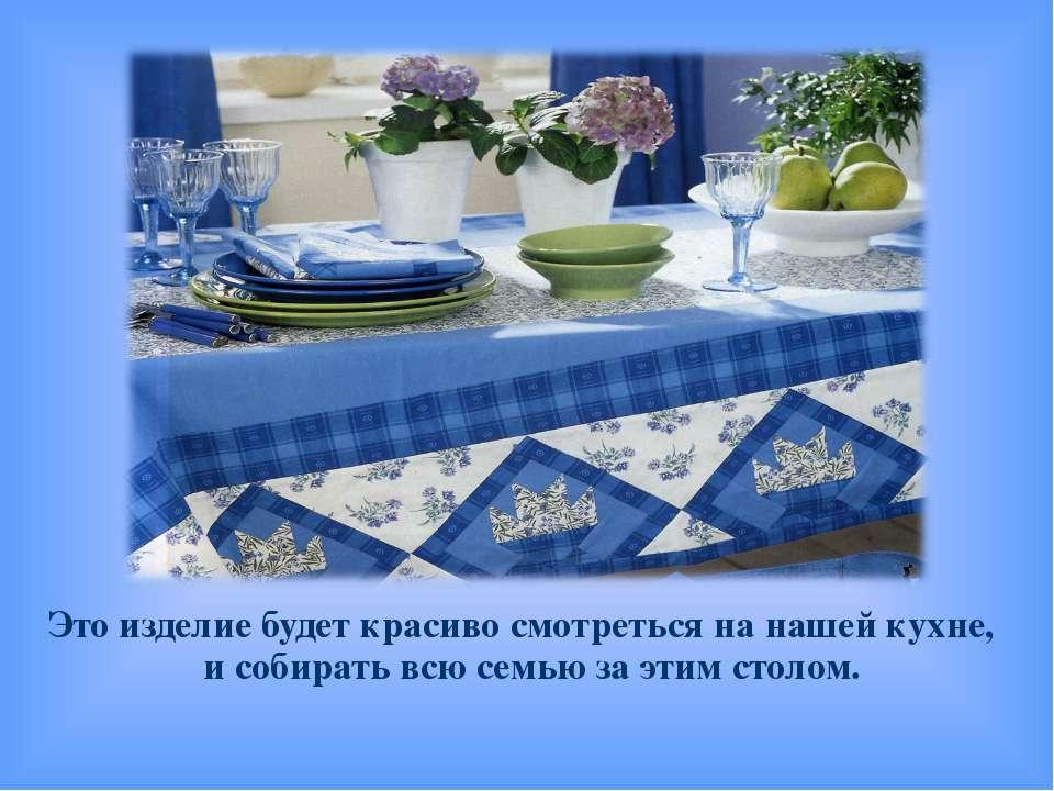 Это изделие будет красиво смотреться на нашей кухне, и собирать всю семью за ...