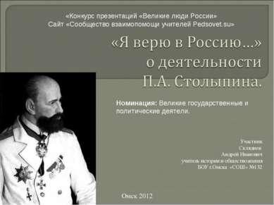 Участник Скляднев Андрей Иванович учитель истории и обществознания БОУ г.Омск...