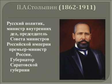 Русский политик, министр внутренних дел, председатель Совета министров Россий...