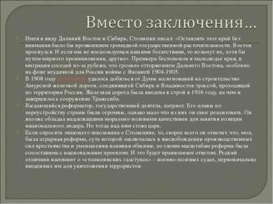 Имея в виду Дальний Восток и Сибирь, Столыпин писал: «Оставлять этот край без...