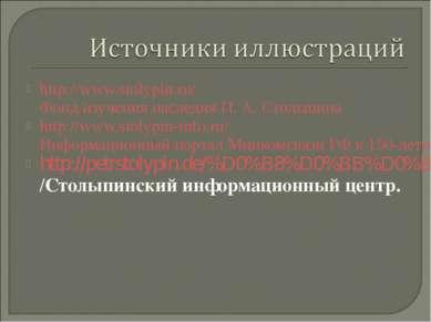 http://www.stolypin.ru/ Фонд изучения наследия П.А.Столыпина http://www.sto...