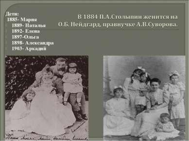 Дети: 1885- Мария 1889- Наталья 1892- Елена 1897-Ольга 1898- Александра 1903-...