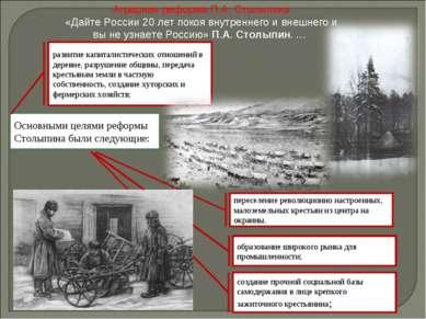 Аграрная реформа П.А. Столыпина «Дайте России 20 лет покоя внутреннего и внеш...
