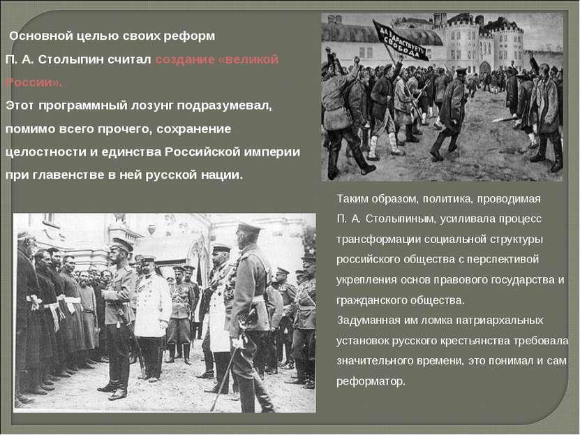 Основной целью своих реформ П.А.Столыпин считал создание «великой России»....