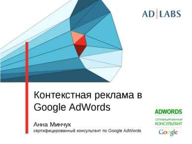 Контекстная реклама в Google AdWords Анна Минчук cертифицированный консультан...