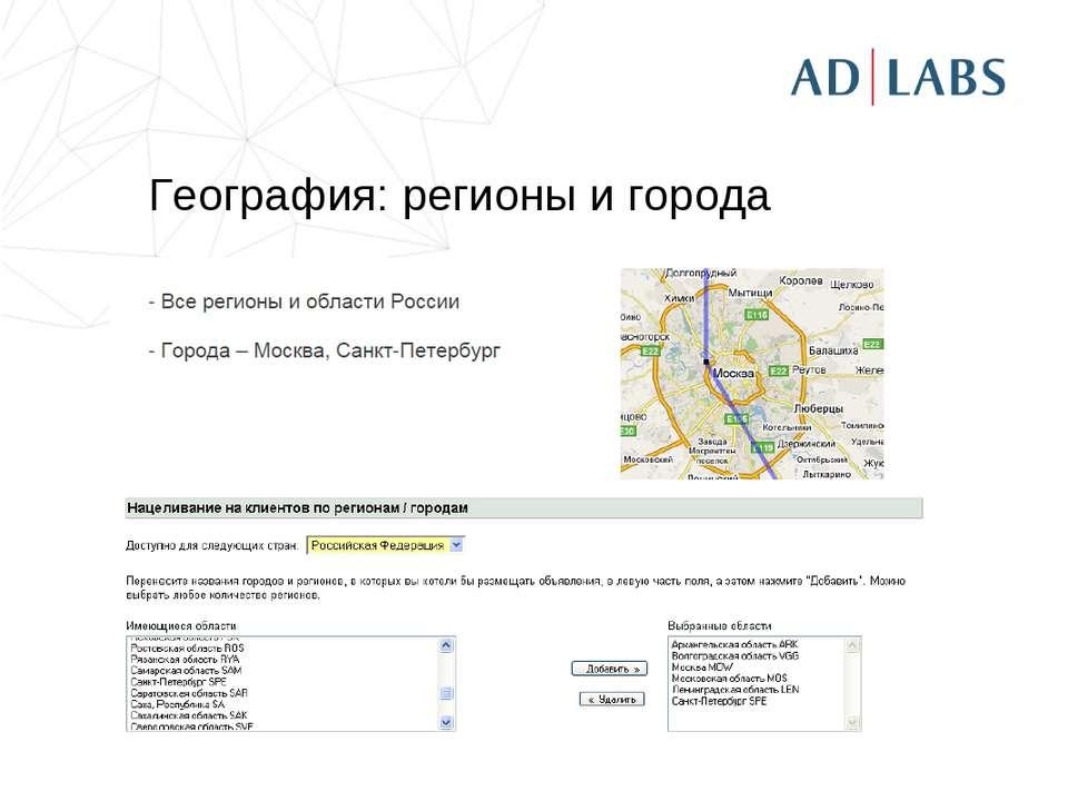 География: регионы и города
