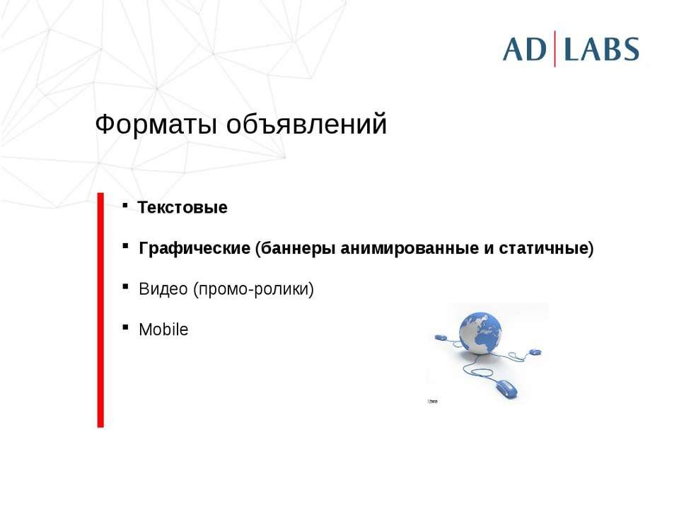 Форматы объявлений Текстовые Графические (баннеры анимированные и статичные) ...