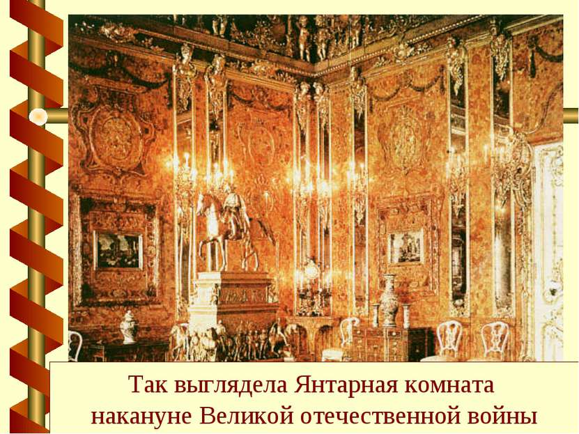Так выглядела Янтарная комната накануне Великой отечественной войны