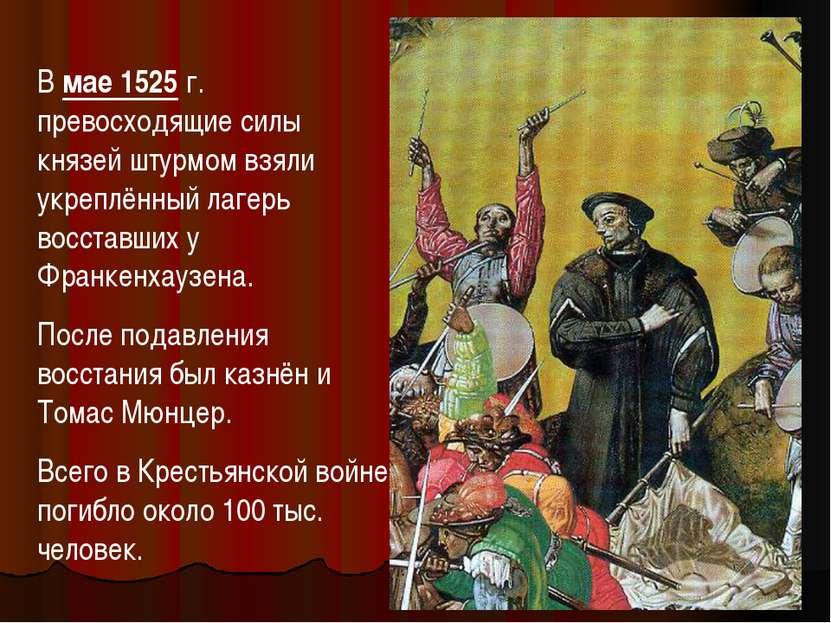 В мае 1525 г. превосходящие силы князей штурмом взяли укреплённый лагерь восс...