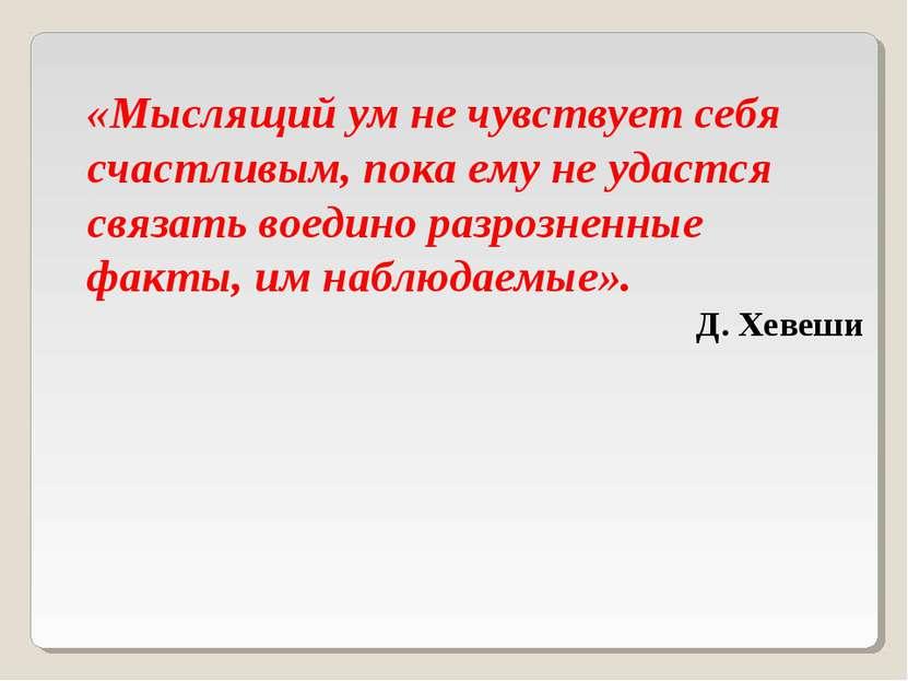 «Мыслящий ум не чувствует себя счастливым, пока ему не удастся связать воедин...