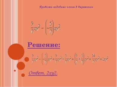 Привести подобные члены в выражении Решение: Ответ.2xy2.